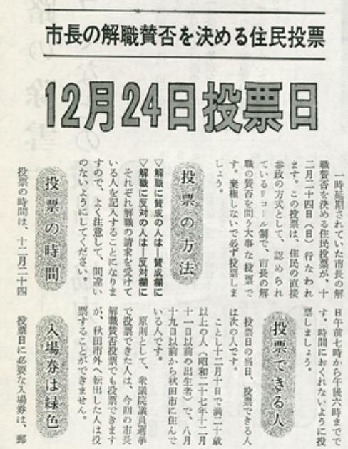 Kouhouakita544