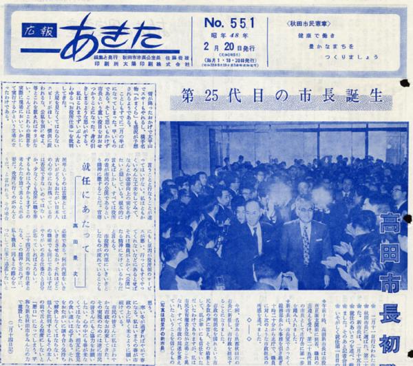 Kouhouakita551